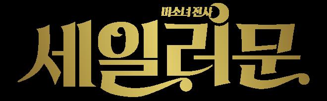 세일러문_타이틀_금색